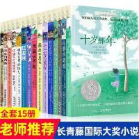 长青藤国际大奖小说书系全套15册 三四五六年级小学生课外书 老师 阅读书籍十岁那年作文里的奇案 7-9-10-12-1