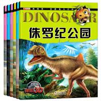 裸眼3D】恐龙百科全书 6册彩图注音版 侏罗纪公园3-6岁幼儿童恐龙科普百科绘本故事读物