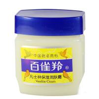 百雀羚 凡士林保湿润肤霜60G(小黄油)