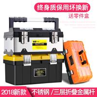 工具箱多功能大号维修工具手提式电工工具箱家用收纳箱车载盒