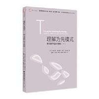 梦山书系 理解为先模式―单元教学设计指南(一) 9787533478735