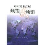 【新书店正版】中国应对倾销与反倾销 尤宏兵,刘卓林 人民出版社 9787010049274