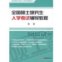 全国硕士研究生入学考试辅导教程・英语