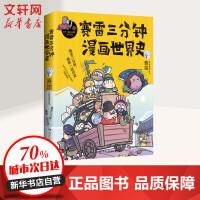 """赛雷三分钟漫画世界史 湖南文艺出版社 全家人一起看的漫画历史。1000万人热切关注的""""赛雷三分钟""""*漫画作品。"""