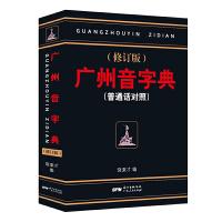 广州音字典(普通话对照)(修订版)