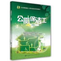 公厕保洁工(四级)――企业高技能人才职业培训系列教材