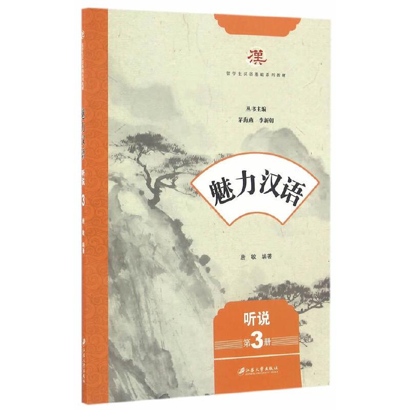 魅力汉语 综合 5
