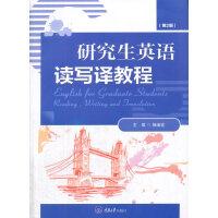 研究生英语读写译教程(第2版)