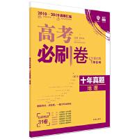 理想树67高考2020新版高考必刷卷 十年真题 地理 2010-2019高考真题卷汇编