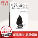 《论语》(近期新英文全译全注本) 福建教育出版社