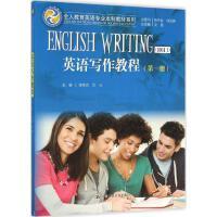 英语写作教程第1册 徐李洁,方元 主编;文旭 丛书总主编