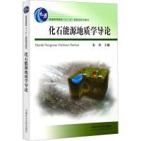 化石能源地质学导论 中国矿业大学出版社