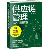 供应链管理从入门到精通 天津科学技术出版社