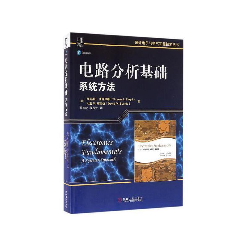 电路分析基础:系统方法 (美)托马斯 l.弗洛伊德(thomas l.