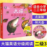 大猫英语分级阅读二级3 适合小学2.3年级 少儿英语启蒙亲子读物绘本故事 小学生二三年级入门英语启蒙