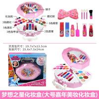 儿童化妆品公主彩妆盒套装口红小女孩玩具女童生日礼物