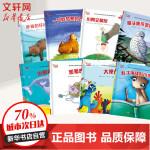 不一样的动物故事 第2辑(8册) 印刷工业出版社