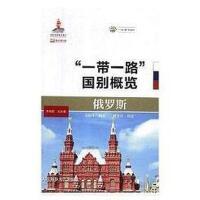 【二手旧书8成新】俄罗斯 姜振军 大连海事大学出版社 9787563237432