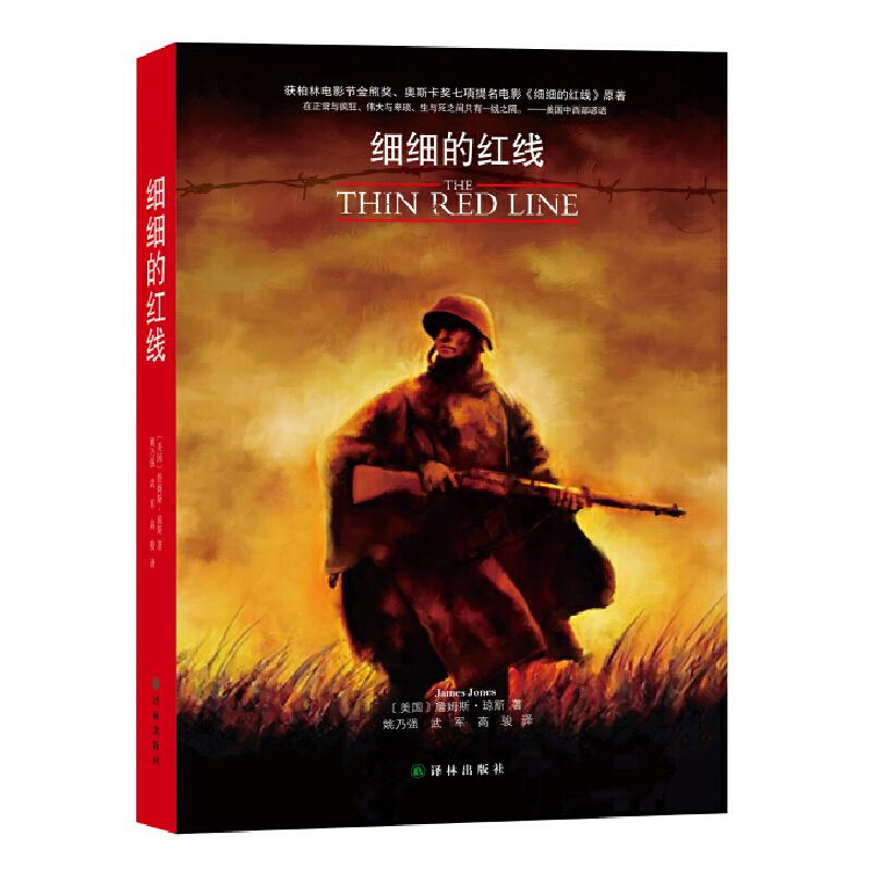 """细细的红线(一部引发争议的""""反战小说"""") (获柏林电影节金熊奖、奥斯卡奖七项提名电影《细细的红线》原著)"""