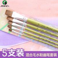 马利G1865水粉画笔 马利画材水彩/ 笔颜料套装画笔 毛笔 马毛画笔 尼龙画笔 套装
