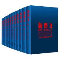新青年(套装共12册)(简体横排版)陈独秀 李大钊 瞿秋白主撰 二十世纪中国*具影响力的名刊,重达10公斤的收藏品
