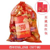 喜糖袋子 婚礼喜糖盒中式结婚装喜糖的袋子纱袋创意婚庆用品糖果包装袋喜糖盒子