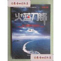 【旧书二手书9成新】火蓝刀锋