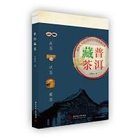 普洱藏茶(吴德亮)