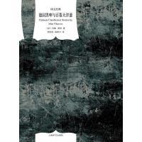 【二手旧书8成新】德国黑啤与百慕大洋葱 [美]约翰・契弗 上海译文出版社 9787532768622