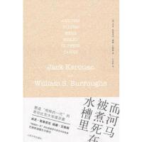 【新书店正版】而河马被煮死在水槽里 (美)凯鲁亚克,(美)巴勒斯,牛皮狼 人民文学出版社 9787020081080