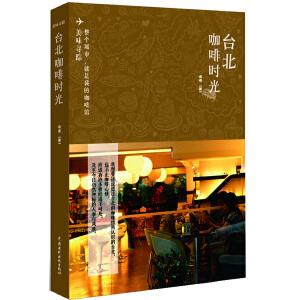 台北咖啡时光(美味寻踪)
