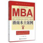 MBA浙商本土案例Ⅱ