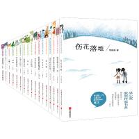 冰心奖获奖作家书系(套装全17册)