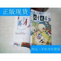 【二手旧书九成新】儿童文学 中 2012.5 总77期 /儿童文学》编辑部 中国少年儿童出版
