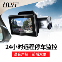 汽行车记录仪高清夜视双镜头全景24小时监控测速电子狗一体