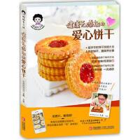 妈妈手工坊健康无添加的爱心饼干 9787543698512