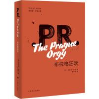 布拉格狂欢 上海译文出版社