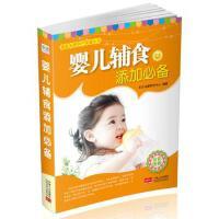 婴儿辅食添加 9787510123917