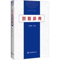 对联辞典 上海辞书出版社