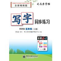 写字同步练习・冀教版・五年级(上册)(描红)