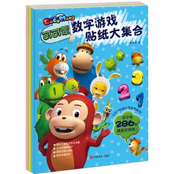 可可蒙游戏贴纸大集合系列(全3册)