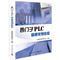 西门子PLC精通案例教程