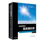 Kanski临床眼科学(翻译版)