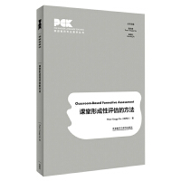 课堂形成性评估的方法(英语教师专业素养丛书)