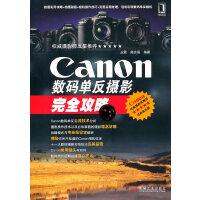 Canon数码单反摄影完全攻略 9787111342441 丛霖郑志强 机械工业出版社