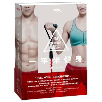 一平米健身:硬派健身 1平米,60秒,在家就有健身房。中国现象级超级健身IP,国内十年来健身书榜首作品。作者斌卡,硬派健身创始人,知乎超级大V。