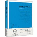 刘宓庆翻译论著精选集·翻译美学导论