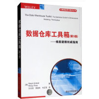数据仓库工具箱(第3版)――维度建模权威指南