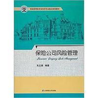 【二手旧书8成新】保险公司风险管理 朱文革 9787564224073