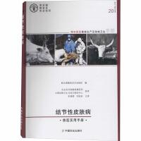 结节性皮肤病 中国农业出版社